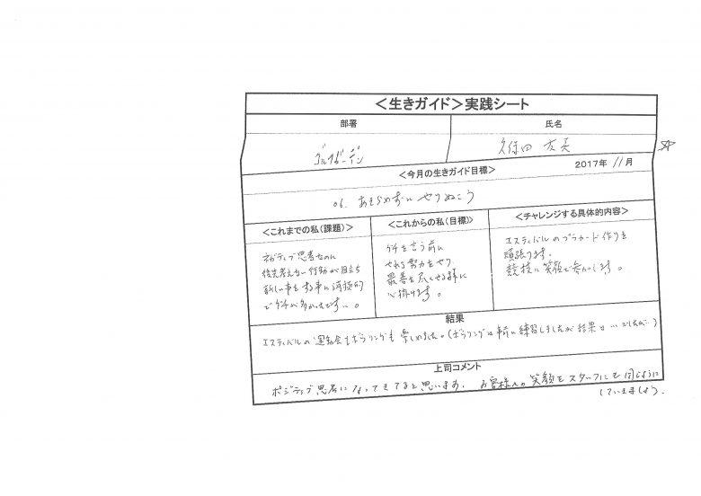久保田友美さん(ゴルフガーデン)
