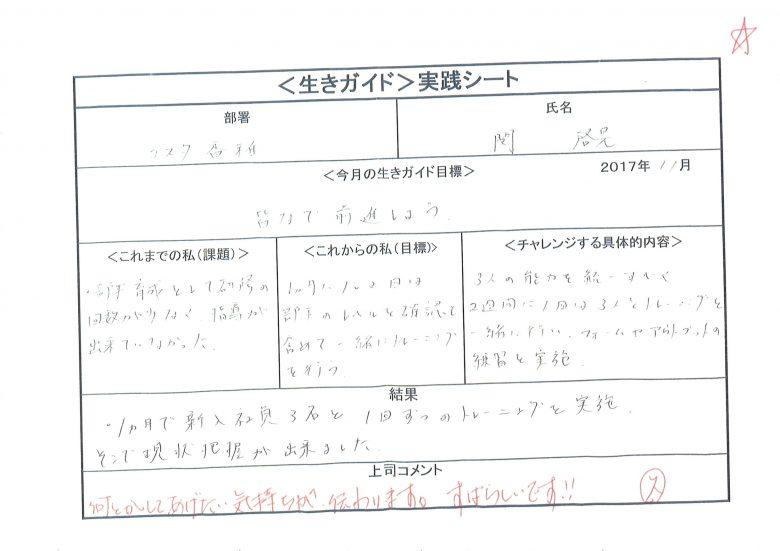 関啓晃さん(エスタ香椎)